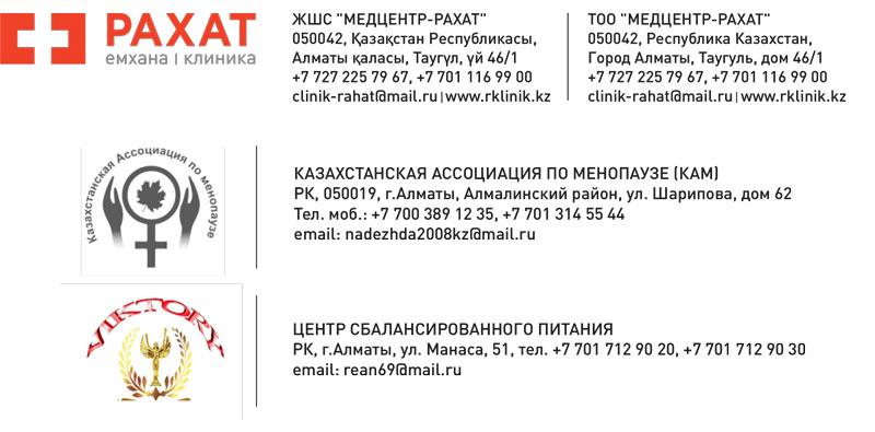 Адрес школы климакса в Алматы